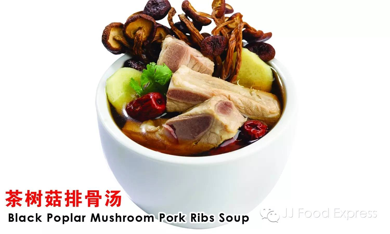 black poplar mushroom pork ribs soup
