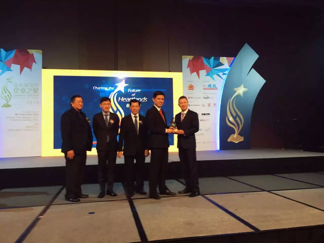 Singapore Heartland Enterprise Star Award 2016
